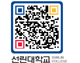 QRCODE 이미지 http://sunlin.ac.kr/q1yzby@